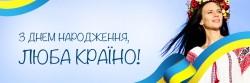 Ukraine_independence_day.jpeg