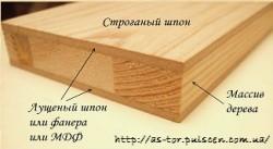 Мебельный щит 2-2.jpg